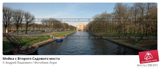 Мойка с Второго Садового моста, фото № 290911, снято 22 октября 2016 г. (c) Андрей Пашкевич / Фотобанк Лори