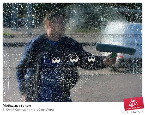 Мойщик стекол, фото № 143567, снято 17 октября 2007 г. (c) Юрий Синицын / Фотобанк Лори