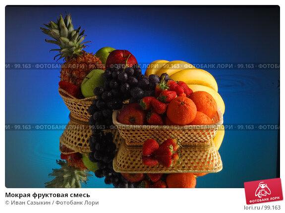 Мокрая фруктовая смесь, фото № 99163, снято 16 марта 2004 г. (c) Иван Сазыкин / Фотобанк Лори