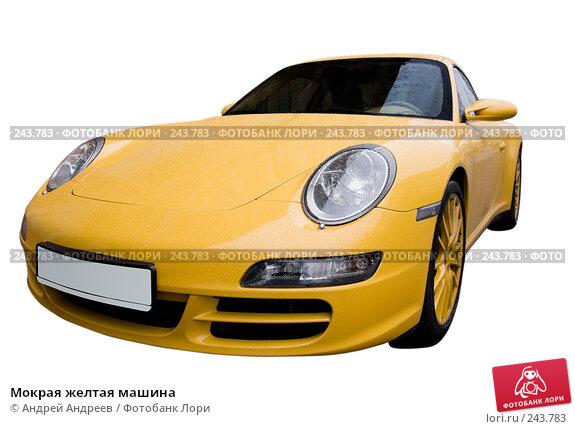Мокрая желтая машина, фото № 243783, снято 5 октября 2007 г. (c) Андрей Андреев / Фотобанк Лори