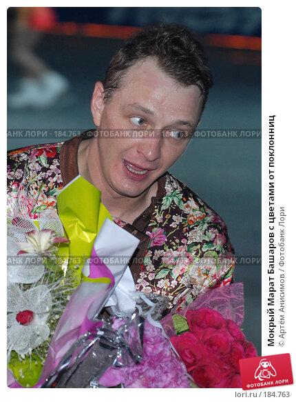 Мокрый Марат Башаров с цветами от поклонниц, фото № 184763, снято 29 мая 2007 г. (c) Артём Анисимов / Фотобанк Лори