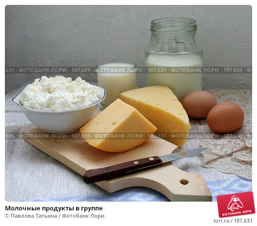 Молочные продукты в группе, фото № 187631, снято 22 апреля 2007 г. (c) Павлова Татьяна / Фотобанк Лори