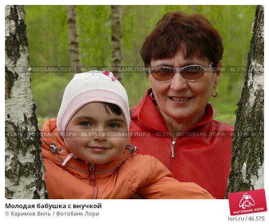 Молодая бабушка с внучкой, фото № 46575, снято 13 мая 2007 г. (c) Каримов Виль / Фотобанк Лори
