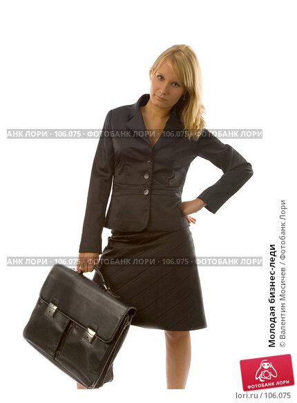 Молодая бизнес-леди, фото № 106075, снято 28 июня 2007 г. (c) Валентин Мосичев / Фотобанк Лори