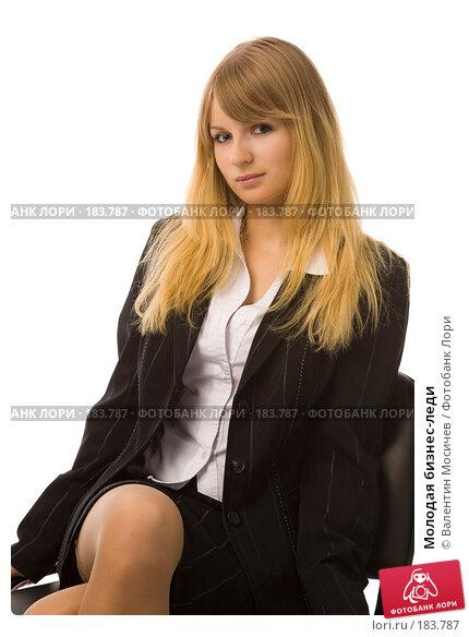 Молодая бизнес-леди, фото № 183787, снято 12 января 2008 г. (c) Валентин Мосичев / Фотобанк Лори
