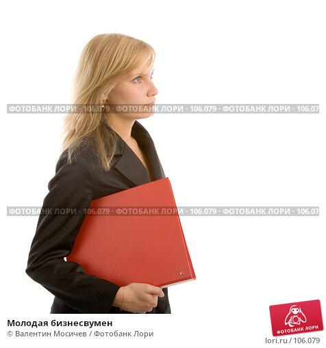 Молодая бизнесвумен, фото № 106079, снято 28 июня 2007 г. (c) Валентин Мосичев / Фотобанк Лори