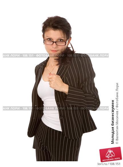 Молодая бизнесвумен, фото № 108151, снято 5 августа 2007 г. (c) Валентин Мосичев / Фотобанк Лори