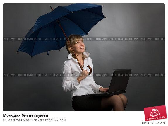 Молодая бизнесвумен, фото № 108291, снято 1 апреля 2007 г. (c) Валентин Мосичев / Фотобанк Лори