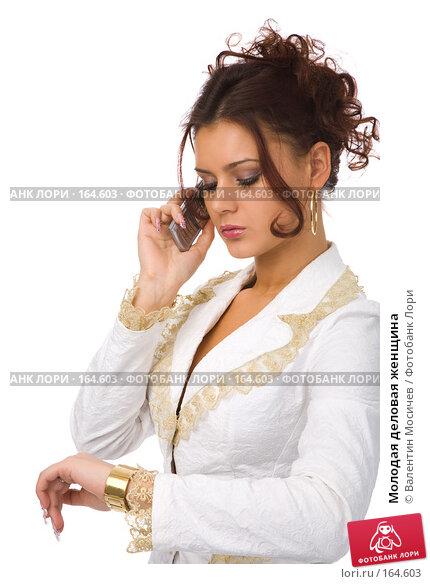 Молодая деловая женщина, фото № 164603, снято 23 декабря 2007 г. (c) Валентин Мосичев / Фотобанк Лори