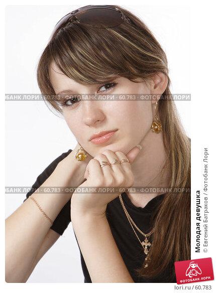 Молодая девушка, фото № 60783, снято 1 июля 2007 г. (c) Евгений Батраков / Фотобанк Лори
