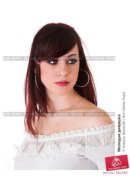 Молодая девушка, фото № 182543, снято 29 ноября 2006 г. (c) Коваль Василий / Фотобанк Лори