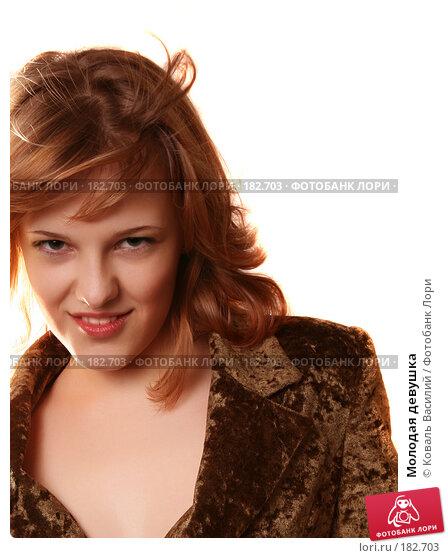 Купить «Молодая девушка», фото № 182703, снято 25 октября 2006 г. (c) Коваль Василий / Фотобанк Лори