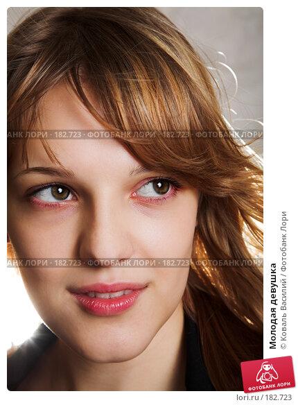 Молодая девушка, фото № 182723, снято 25 октября 2006 г. (c) Коваль Василий / Фотобанк Лори