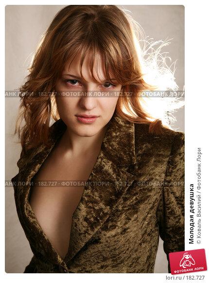 Молодая девушка, фото № 182727, снято 25 октября 2006 г. (c) Коваль Василий / Фотобанк Лори