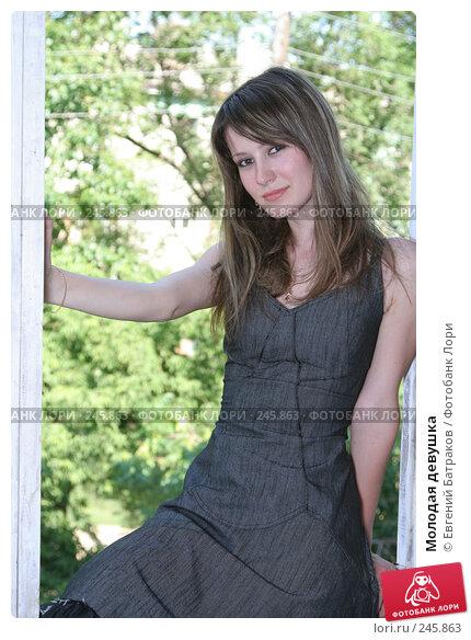 Молодая девушка, фото № 245863, снято 1 июля 2007 г. (c) Евгений Батраков / Фотобанк Лори