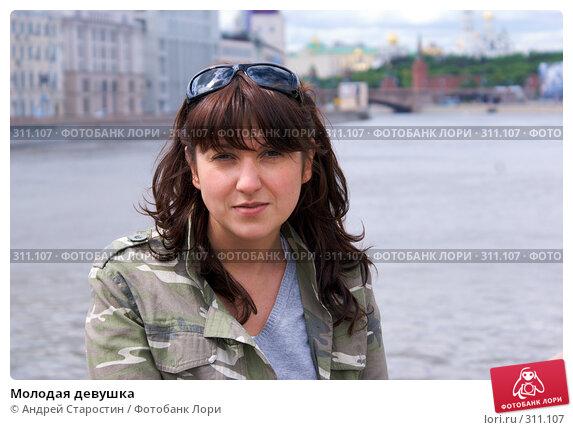 Молодая девушка, фото № 311107, снято 1 июня 2008 г. (c) Андрей Старостин / Фотобанк Лори