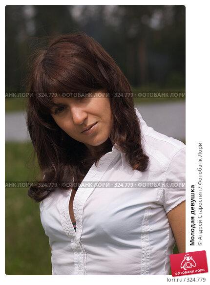 Молодая девушка, фото № 324779, снято 8 июня 2008 г. (c) Андрей Старостин / Фотобанк Лори