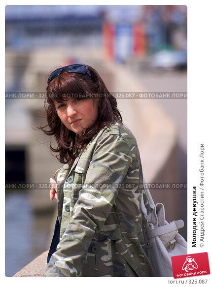 Молодая девушка, фото № 325087, снято 1 июня 2008 г. (c) Андрей Старостин / Фотобанк Лори