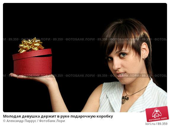 Купить «Молодая девушка держит в руке подарочную коробку», фото № 89359, снято 31 мая 2007 г. (c) Александр Паррус / Фотобанк Лори