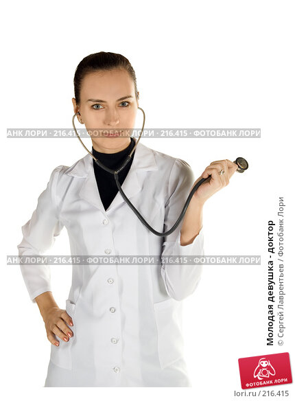 Молодая девушка - доктор, фото № 216415, снято 1 марта 2008 г. (c) Сергей Лаврентьев / Фотобанк Лори