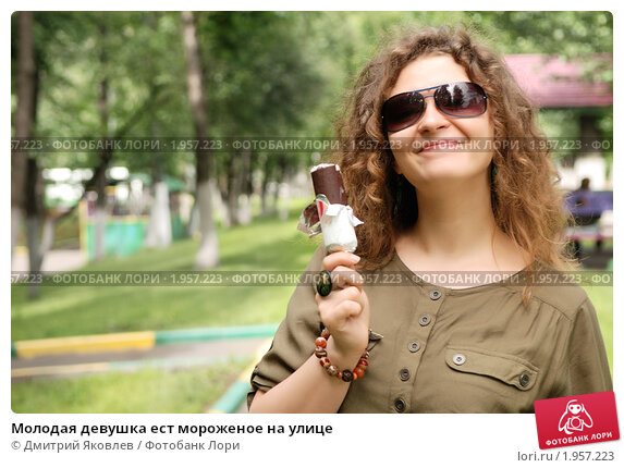Молодая девушка ест мороженое на улице. Стоковое фото, фотограф Дмитрий Яковлев / Фотобанк Лори