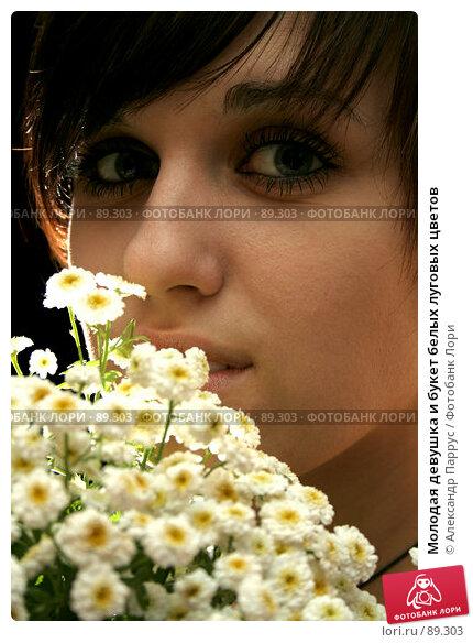 Молодая девушка и букет белых луговых цветов, фото № 89303, снято 12 июня 2007 г. (c) Александр Паррус / Фотобанк Лори