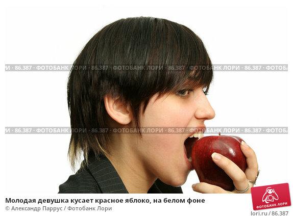 Молодая девушка кусает красное яблоко, на белом фоне, фото № 86387, снято 9 апреля 2007 г. (c) Александр Паррус / Фотобанк Лори