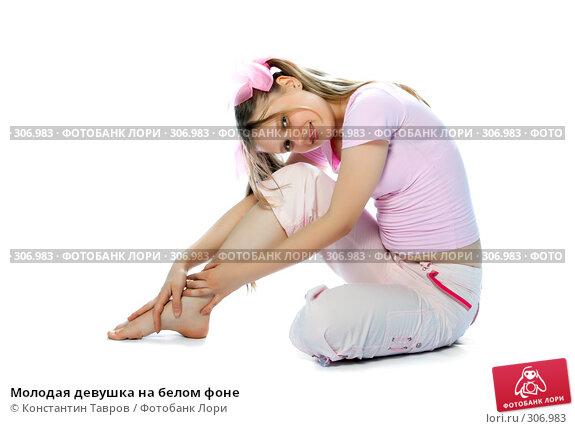 Молодая девушка на белом фоне, фото № 306983, снято 19 июля 2007 г. (c) Константин Тавров / Фотобанк Лори