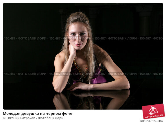 Молодая девушка на черном фоне, фото № 150487, снято 4 февраля 2007 г. (c) Евгений Батраков / Фотобанк Лори