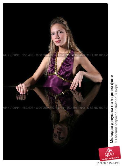 Молодая девушка на черном фоне, фото № 150495, снято 4 февраля 2007 г. (c) Евгений Батраков / Фотобанк Лори