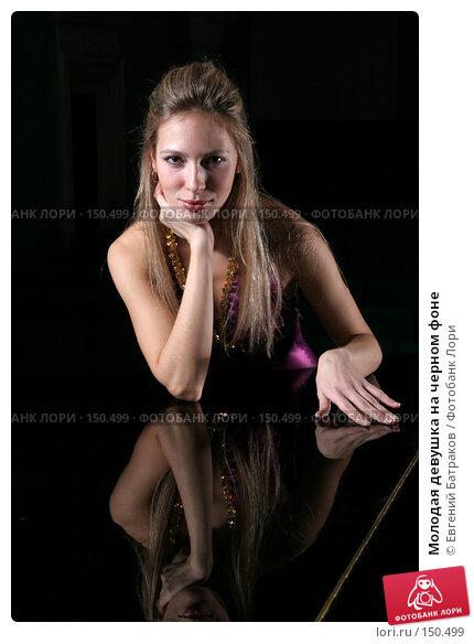 Молодая девушка на черном фоне, фото № 150499, снято 4 февраля 2007 г. (c) Евгений Батраков / Фотобанк Лори