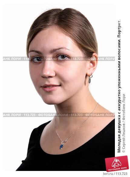 Молодая девушка с аккуратно уложенными волосами. Портрет., фото № 113723, снято 21 октября 2007 г. (c) Сергей Лешков / Фотобанк Лори