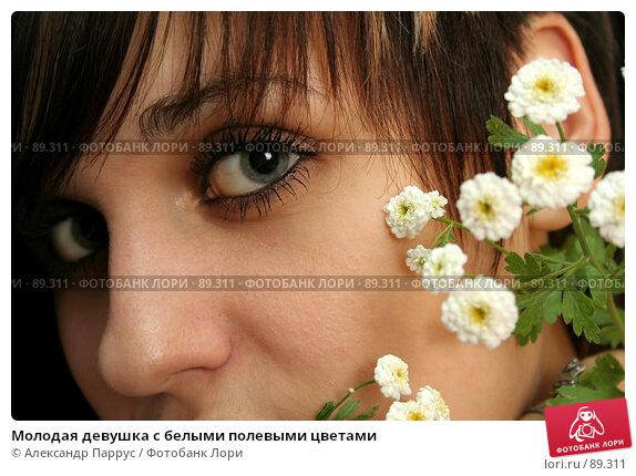 Молодая девушка с белыми полевыми цветами, фото № 89311, снято 12 июня 2007 г. (c) Александр Паррус / Фотобанк Лори