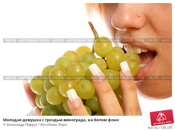 Молодая девушка с гроздью винограда, на белом фоне, фото № 139375, снято 28 августа 2007 г. (c) Александр Паррус / Фотобанк Лори