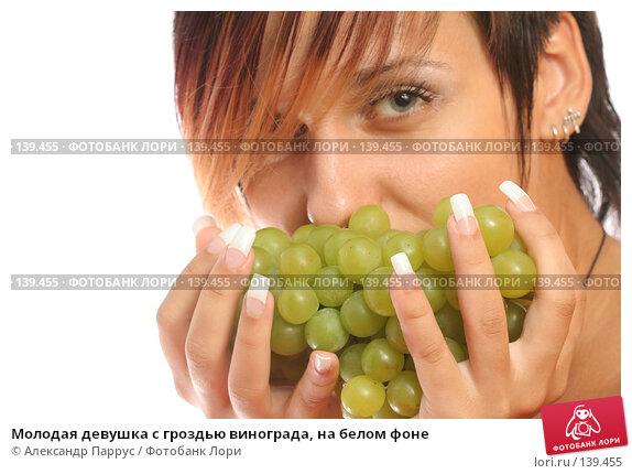 Молодая девушка с гроздью винограда, на белом фоне, фото № 139455, снято 28 августа 2007 г. (c) Александр Паррус / Фотобанк Лори