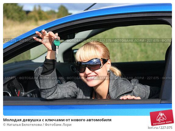 Молодая девушка с ключами от нового автомобиля, фото № 227075, снято 9 сентября 2007 г. (c) Наталья Белотелова / Фотобанк Лори