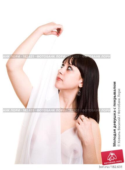 Молодая девушка с покрывалом, фото № 182631, снято 9 января 2007 г. (c) Коваль Василий / Фотобанк Лори