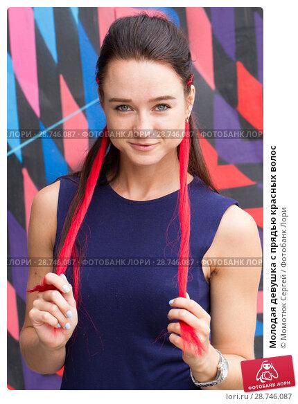 Купить «Молодая девушка с прядью красных волос», фото № 28746087, снято 12 июля 2018 г. (c) Момотюк Сергей / Фотобанк Лори