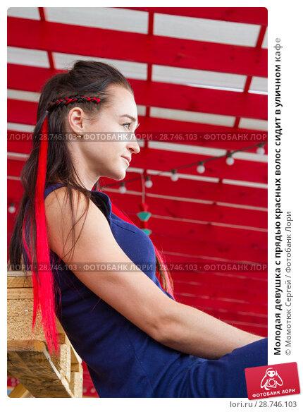 Купить «Молодая девушка с прядью красных волос сидит в уличном кафе», фото № 28746103, снято 12 июля 2018 г. (c) Момотюк Сергей / Фотобанк Лори