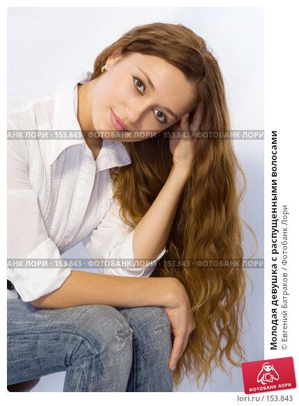 Молодая девушка с распущенными волосами, фото № 153843, снято 28 октября 2007 г. (c) Евгений Батраков / Фотобанк Лори