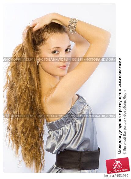 Молодая девушка с распущенными волосами, фото № 153919, снято 28 октября 2007 г. (c) Евгений Батраков / Фотобанк Лори