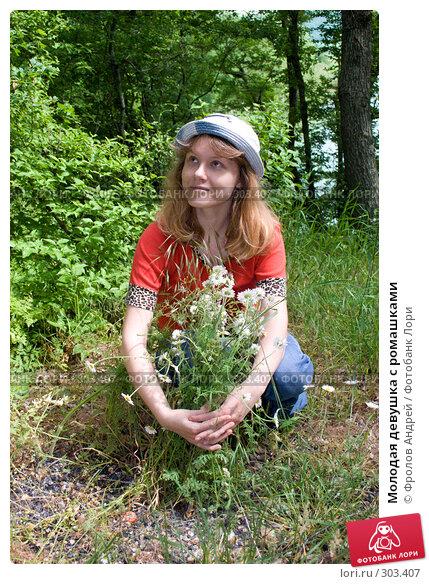 Молодая девушка с ромашками, фото № 303407, снято 25 мая 2008 г. (c) Фролов Андрей / Фотобанк Лори