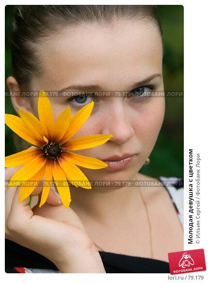 Купить «Молодая девушка с цветком», фото № 79179, снято 9 июля 2007 г. (c) Ильин Сергей / Фотобанк Лори
