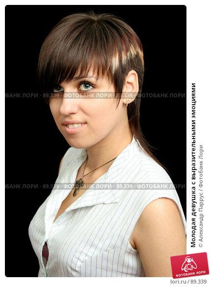 Молодая девушка с выразительными эмоциями, фото № 89339, снято 31 мая 2007 г. (c) Александр Паррус / Фотобанк Лори