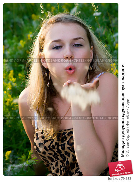 Купить «Молодая девушка сдувающая пух с ладони», фото № 79183, снято 2 июля 2007 г. (c) Ильин Сергей / Фотобанк Лори