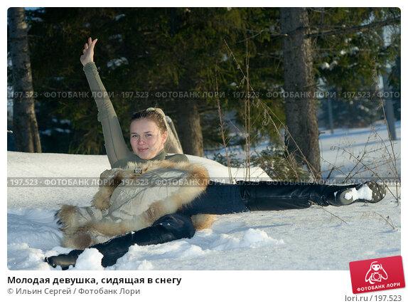 Молодая девушка, сидящая в снегу, фото № 197523, снято 7 февраля 2008 г. (c) Ильин Сергей / Фотобанк Лори