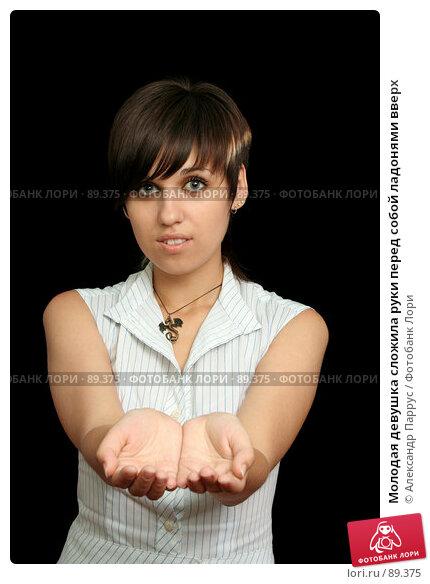 Молодая девушка сложила руки перед собой ладонями вверх, фото № 89375, снято 31 мая 2007 г. (c) Александр Паррус / Фотобанк Лори