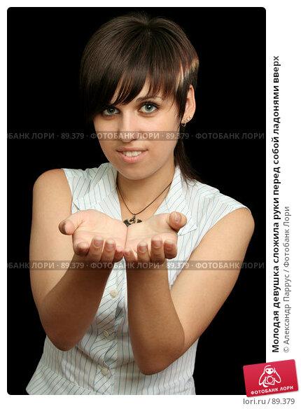Молодая девушка сложила руки перед собой ладонями вверх, фото № 89379, снято 31 мая 2007 г. (c) Александр Паррус / Фотобанк Лори