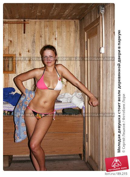 Молодая девушка стоит возле деревянной двери в парную, фото № 89215, снято 5 августа 2007 г. (c) Сергей Лешков / Фотобанк Лори