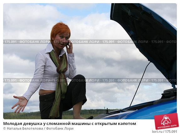 Молодая девушка у сломанной машины с открытым капотом, фото № 175091, снято 9 сентября 2007 г. (c) Наталья Белотелова / Фотобанк Лори